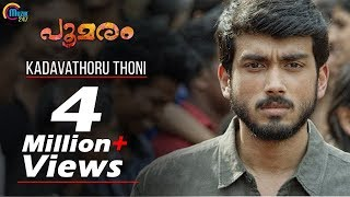 Kadavathoru Thoni | Poomaram | Song | Kalidas Jayaram | Official