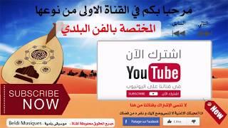 beldi errachidia nachat hta chat من اجمل روائع البلدي 2016 شطيح ورديح