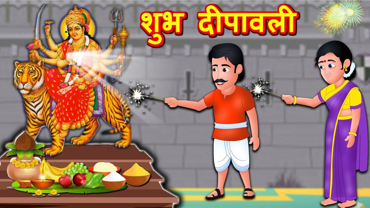 गरीब आदमी की दिवाली Hindi Kahaniya -Garib हिंदी कहानी  Hindi Stories | Bedtime stories - Hindi Story