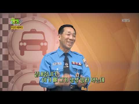 2TV 생생정보-푸짐한 해물뼈찜.20180918