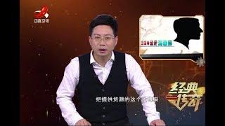 《经典传奇》三国警力合作大毒枭最终抓获20180322[720P版]