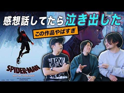 スパイダーマン:スパイダーバース【ネタバレ】コミックコードの意味は!?激アツ絶賛レビュー【おまけの夜】