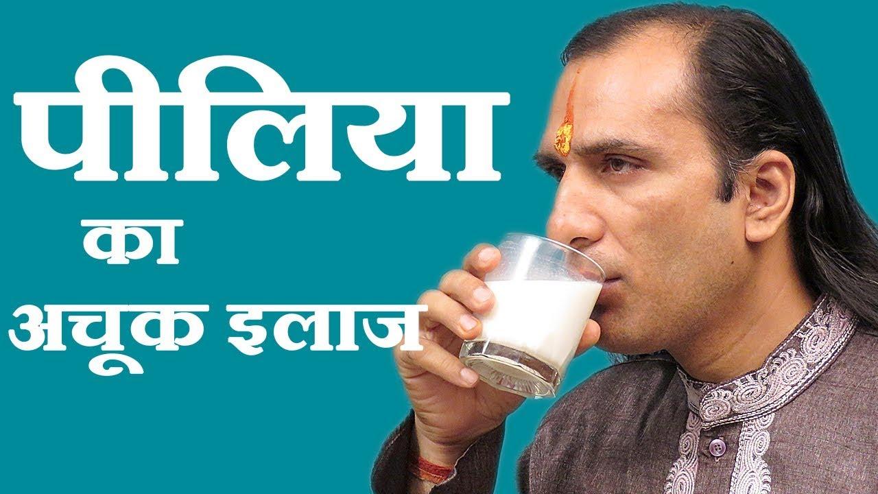 पीलिया का घरेलू नुस्खा How To Cure Jaundice in Hindi by Sachin Goyal