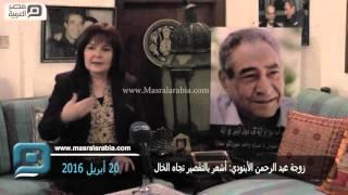 مصر العربية | زوجة عبد الرحمن الأبنودي: أشعر بالتقصير تجاه الخال