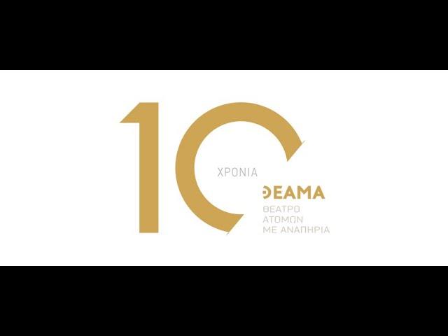 10 χρόνια ΘΕΑΜΑ - Έλη Δρίβα
