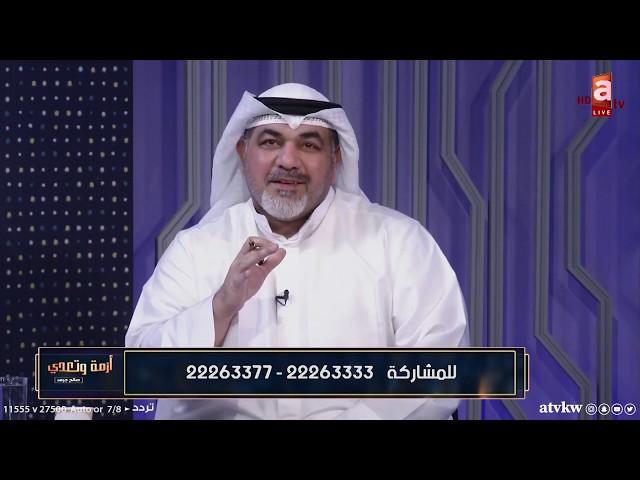 ازمة وتعدي | زيادة دعم العمالة وتغريدة عبدالله السند