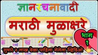 ज्ञानरचनावादी मुळाक्षरे (भाग १), Marathi Alphabets - Part-1 | Learn Marathi |