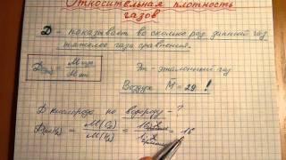 Относительная плотность газов (D). Определение понятия. Как этим пользоваться при решении задач.
