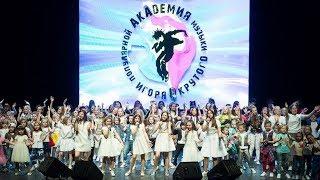 Фото Отчетный концерт Академии. Время пришло