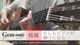 西田敏行さんの「もしもピアノが弾けたなら」を弾き語りでカバーしまし...