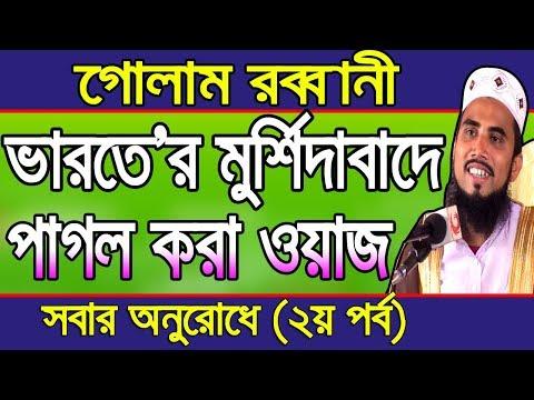 ভারতে'র মুর্শিদাবাদের পাগল করা ওয়াজ (২য় পর্ব ) Golam Rabbani Waz Bangla Waz 2019