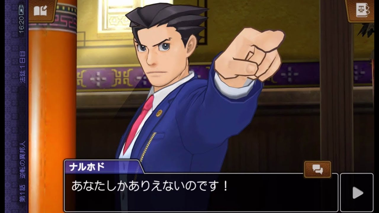 Phoenix Wright: Ace Attorney - Spirit of Justice now available for