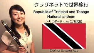 Republic of Trinidad and Tobago  National Anthem  国歌シリーズ『 トリニダード・トバゴ共和国 』