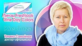 Цветные однодневные линзы Freshlook One Day Colors Киев, Украина.(, 2015-09-07T07:22:04.000Z)