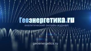 Энергетическая система России