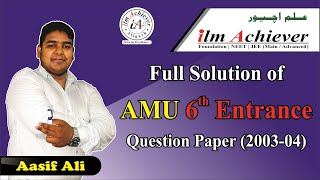 #AMU 6th Entrance Question Paper 2003-04 By #AasifDenal #Entrance #ilmAchiever #Coaching