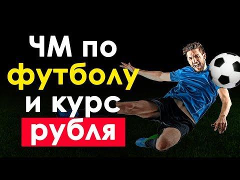 ЧМ по футболу повлияет на курс рубля? Что будет на завтрашнем мастер-классе?