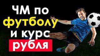 Смотреть видео ЧМ по футболу повлияет на курс рубля? Что будет на завтрашнем мастер-классе? онлайн