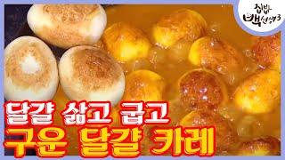간단해서 더 대박 레시피! 구운 달걀 카레덮밥 by 백…