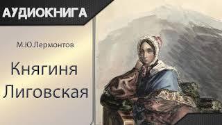 """""""Княгиня Лиговская"""" М.Ю.Лермонтов. Аудиокнига"""