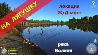 Російська рибалка 4 - річка Волхов - На жабу під чугункой