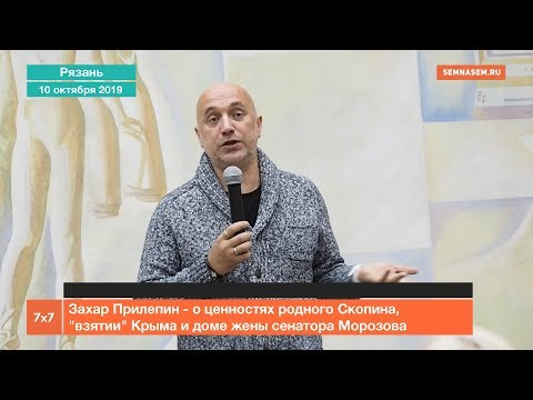 Захар Прилепин -