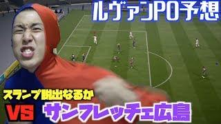 ルヴァンカップのプレーオフ第1戦 サンフレッチェ広島 vs FC東京 の予想...