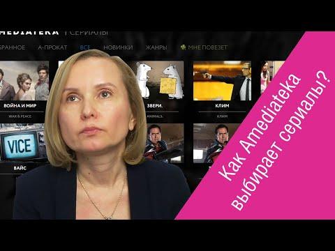 Наталия Мышкина (Amedia TV) о контенте видеосервиса «Амедиатека»