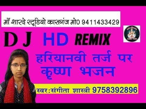DJ REMIX KRISHAN BHAJAN//SANGEETA SHASTRI POOTHA//MAA SHARDE STUDIO KASGANJ//9411433429