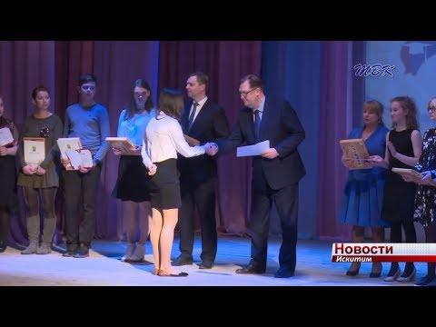 За успехи в творчестве и спорте школьникам вручили стипендии Главы Искитима