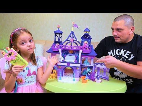 ЗАБЫЛА подружка про Настю Одни дома с Папой открыли ШКОЛУ магии ЗАМОК Май Литл Пони