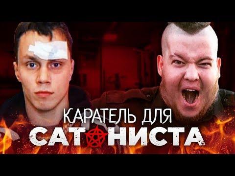 БОЙ Сатанист vs Корней Тарасов / Бодимания спасет Сатаниста?