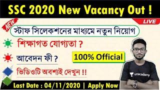 SSC New Vacancy 2020 | Notification Out ! Stenographer Recruitment | New Job News