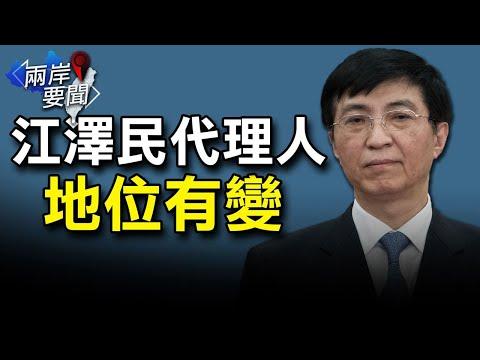学者:中共常委王沪宁处境有变;孟晚舟已回国 外界揭案件关键转折【希望之声-两岸要闻-2021/09/25】