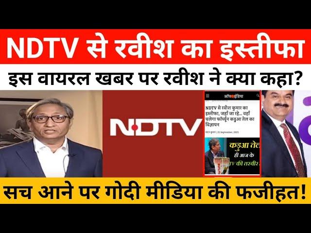 Ravish Kumar का इस्तीफा और NDTV अडानी ग्रुप में शामिल!..फिर क्या बोले रवीश?