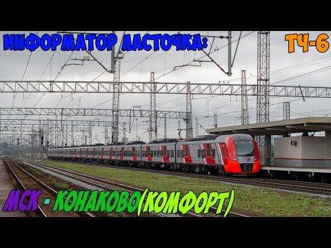 Информатор Ласточка (Комфорт): Москва Ленинградская - Конаково-ГРЭС