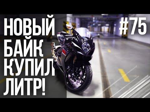 МОЙ НОВЫЙ ЛИТРОВЫЙ СПОРТБАЙК! SUZUKI GSX-R 1000 (ПОКАТУШКИ #75)