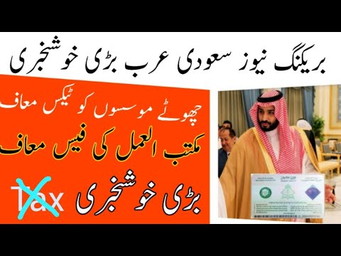 Good news Saudi Arabia for Iqama tax 2019|| makhmal Amal ki fees Maaf