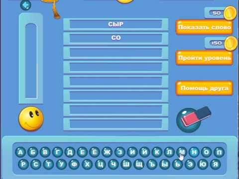 Ответы на игру Найди слова в одноклассниках 2 уровень