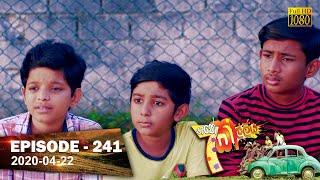 Hathe Kalliya | Episode 241 | 2020-04-22 Thumbnail