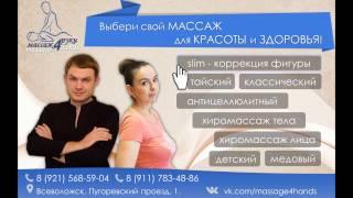 Slim массаж / коррекция фигуры - Биушкин Андрей - vk.com/massage4hands