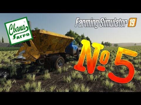 🔥 FS 19 - СвапаАГРО #5. ПОБОЛТУШКИ-КОНТРАКТЫ! Прохождение карьеры Farming Simulator 19