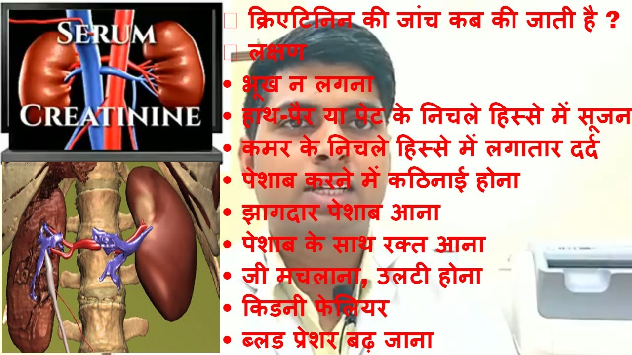 Serum Creatinine test in Hindi