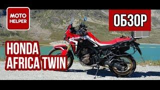 Мотоцикл Honda CRF1000L Africa Twin - Лучший мотоцикл года - #ОБЗОР