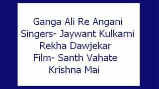 Ganga Ali Re Angani- Jaywant Kulkarni, Rekha Dawjekar (Santh Vahate Kishna Mai)