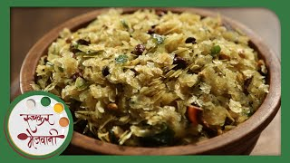 Poha Chivda - Diwali Special Faral - Recipe by Archana - Quick Indian Snack in Marathi