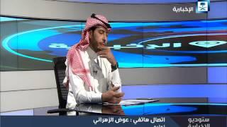 وزارة الصحة تغلق مستشفى الحجرة في الباحة