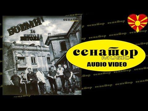 Boemi - Zapejte pesna drugari (Boemi za Bitola) Senator Music Bitola