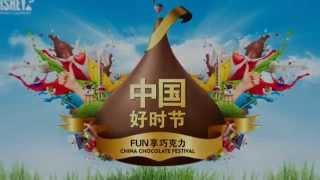 Hershey Chocolate Festival 中国好时节