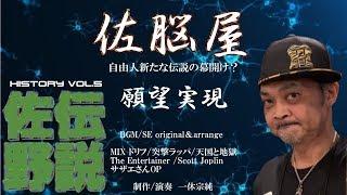 2019年3月8日&10日枠より BGM/SE original&arrange MIX ドリフ/突撃ラ...